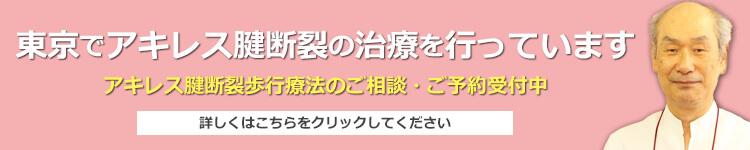東京でアキレス腱断裂治療を行っています