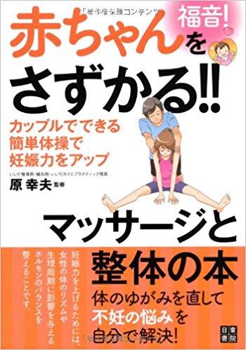 福音! 赤ちゃんをさずかる!! マッサージと整体の本